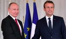 الكرملين:بوتين وماكرون بحثا في الجهود الإنسانية المشتركة بالغوطة الشرقية
