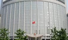 """خارجية الصين استدعت السفير الكندي احتجاجا على توقيف مسؤولة شركة """"هواوي"""""""