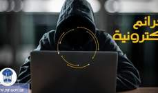 مكتب مكافحة جرائم المعلوماتية أوقف شخصا هدد مواطنة وابتزها ماديا وجنسيا