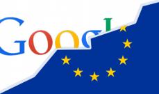 الاتحاد الأوروبي فرض غرامة قياسية على غوغل قدرها 4,34 مليار دولار