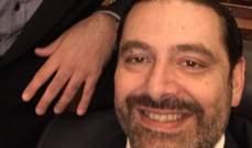 الحريري: