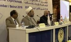 """إنتهاء أعمال المؤتمر الدولي """"التأصيل الثقافي للعلوم الإنسانية"""" من تنظيم جامعة المعارف"""