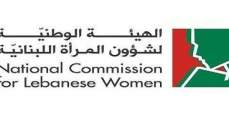 هيئة شؤون المرأة: المجلس ألغى أحكاما تميز ضد المرأة من باب الإقلاس بقانون التجارة البرية