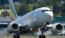 السلطات الإثيوبية توقف أسطول طائرات البوينغ من طراز737 ماكس عن الطيران