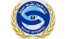 الإنتربول السعودي: استعادة مواطنَين مطلوبين بقضايا مالية بعد القبض عليهما في المغرب