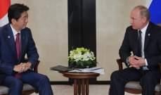 آبي وعد بوتين بعدم نشر قواعد أميركية بجزيرتين من جزر الكوريل قد تعيدهما روسيا لليابان