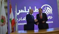 حاصباني ودبوسي وقعا مذكرة تفاهم بين وزارة الصحة وغرفة طرابلس