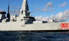السفينة الملكية البريطانية دراغون تزور لبنان الأسبوع المقبل