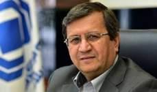 البنك المركزي الإيراني: تصفير صادرات النفط والإخلال بسعر الصرف مجرد أوهام