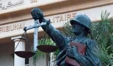 المحكمة العسكرية حددت 12 تشرين الثاني جلسة لمتابعة استجواب 3 لبنانيين بتهمة التعامل مع العدو