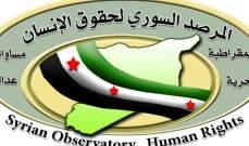 المرصد: مقتل وإصابة أكثر من 20 شخصا في تفجير سيارة مفخخة بإعزاز شمالي حلب