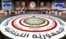 قمة الاشتراطات الأميركية..والخرق اللبناني لها