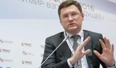 وزير الطاقة الروسي: مستعدون لتوريد الغاز المسال إلى لبنان