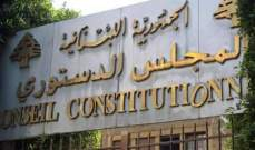 المجلس الدستوري عقد جلسة عامة لمراجعة تقارير الطعون الإنتخابية