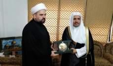 أحمد قبلان التقى أمين عام رابطة العالم الاسلامي وبحث معه الاوضاع العامة