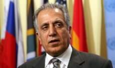 المبعوث الأميركي لأفغانستان: نأمل في التوصل لاتفاق سلام مع طالبان