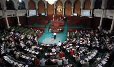 مجلس النواب التونسي أقرّ موازنة 2019