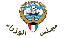 الحكومة الكويتية تعلن تعطيل الأعمال كافة في البلاد غدا بسبب الطقس