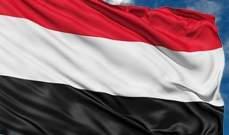 الحكومة اليمنية: عقد ألمانيا اجتماعا حول اليمن دون مشاركتنا تجاوز مؤسف