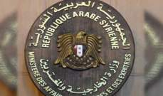 الخارجية السورية: التحالف الدولي يرتكب المجازر ويستخف بالشرعية الدولية