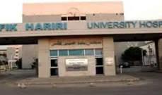 لجنة عاملي مستشفى بيروت الحكومي: للاستمهال بإصدار مراسيم السلسلة وتعديل الغبن اللاحق