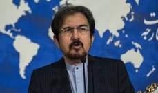 الخارجية الإيرانية: السعودية أبرز دولة مساندة للإرهاب في العالم
