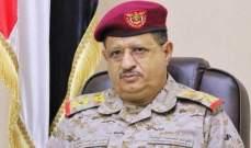 وزير الدفاع اليمني ينوه بمواقف دول تحالف دعم الشرعية في اليمن
