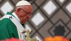 البابا فرنسيس أمام وفد لبناني: انتم مثال الوطن النموذجي وتعايش الأديان