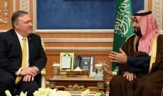واس: ولي العهد السعودي تلقى اتصالا هاتفيا من وزير الخارجية الأميركي