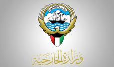 خارجية الكويت أكدت ثقتها بإجراءات السعودية في قضية خاشقجي: للابتعاد عن تسييسها