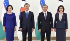 رئيس كوريا الجنوبية أعلن رفع العلاقات مع أوزبكستان لمستوى الشراكة الاستراتيجية الخاصة