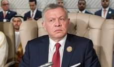 ملك الأردن: الاستقرار بالمنطقة لا يمكن تحقيقه دون حل عادل ودائم للقضية الفلسطينية