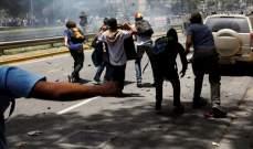 """""""نوفوستي"""": مقتل شخصين جراء الاحتجاجات في فنزويلا"""
