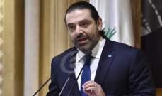 مصادر للجمهورية: حركة الحريري امام مهمة صعبة