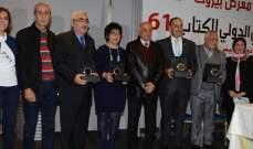 نشاط مستمر لفعاليات معرض بيروت العربي الدولي للكتاب الـ61
