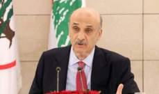 جعجع: يجب ان نتكاتف جميعاً لنمنع سقوط هذه الدولة