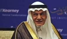 تركي الفيصل: على العالم أن يتعامل مع بن سلمان رغم قضية الخاشقجي