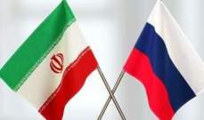 مسؤول إيراني: نسعى إلى زيادة التبادل التجاري مع روسيا بمقدار 5 أضعاف
