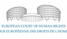 المحكمة الأوروبية لحقوق الإنسان سمحت لفرنسا بتسليم الجزائر رجلا محكوما بتهمة الإرهاب