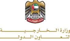 الخارجية الإماراتية: التدخل في الشؤون الداخلية للبحرين أمر غير مقبول