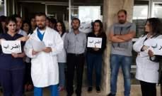 النشرة:موظفو مستشفى حاصبيا الحكومي نفذوا اعتصاما مطالبين بإعطائهم مستحقاتهم