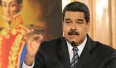 مادورو يقدم اقتراحا لأوبك بالموافقة على اتفاقية النفط وخفض الإنتاج