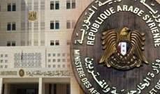 خارجية سوريا: الحكومة الفرنسية تنتهج سياسة خبيثة وتدميرية إزاء سوريا