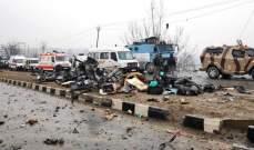 ارتفاع حصيلة الهجوم على قوات الأمن الهندية في كشمير إلى 33 قتيلا