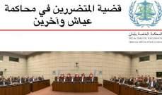 الإدعاء في المحكمة الخاصة بلبنان انتهى من عرض أدلته في قضية عياش وآخرين