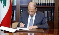 الرئيس عون وقع مرسوم إحالة مشروع قانون الموازنة العامة والموازنات الملحقة