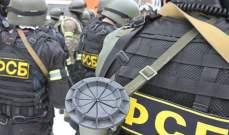 """القوات الخاصة الروسية أحبطت هجمات خطط لها مؤيد لـ""""داعش"""" في ستافروبول"""