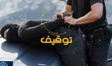 قوى الأمن: توقيف 103 مطلوبين بجرائم متعددة وضبط 1031 مخالفة سرعة زائدة أمس