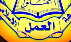 العمل الإسلامي: الرد على الظالمين في كل عصر هو التأكيد على وحدة الصف