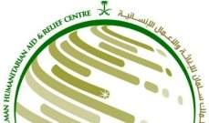 مركز الملك سلمان للإغاثة قدم مساعدات للسوريين بقيمة 800 مليون دولار